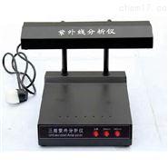 河南三用紫外分析仪