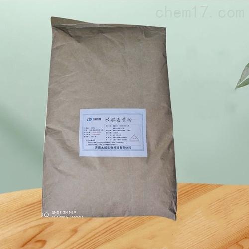 化妆品级水解蛋黄粉营养强化剂现货供应
