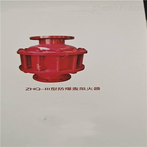 <strong><strong>ZHQ-III型防爆轰阻火器</strong></strong>