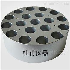 干式恒溫器 加熱模塊