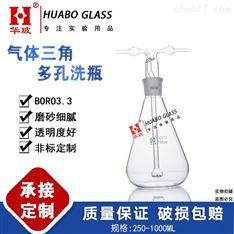 三角多孔洗气瓶锥形缓冲瓶玻璃器皿