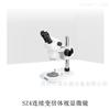 工业检测、连续变倍体视显微镜