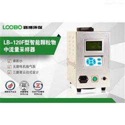 LB-120F高负压的智能颗粒物大流量采样器