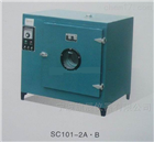 數顯式電熱恒溫鼓風干燥箱SC101-2B