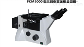 FCM-5000三目倒置金相显微镜