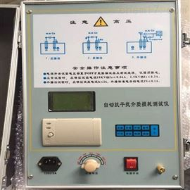 高效抗干扰介质损耗测试仪厂家制造