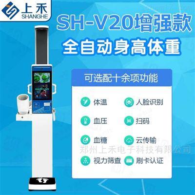SH-V10人臉識別超聲波身高體重測量儀