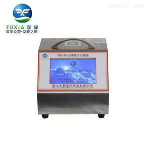 Y09-301 LCD2.83L激光塵埃粒子計數器
