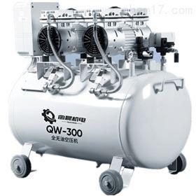 QW-300无油空压机