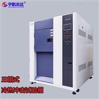 高低溫冷熱衝擊試驗箱觸摸屏程控式衝擊箱