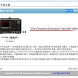 日本NF高精信号发生器