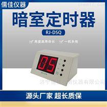 RJ-DSQ暗室紅燈計時器