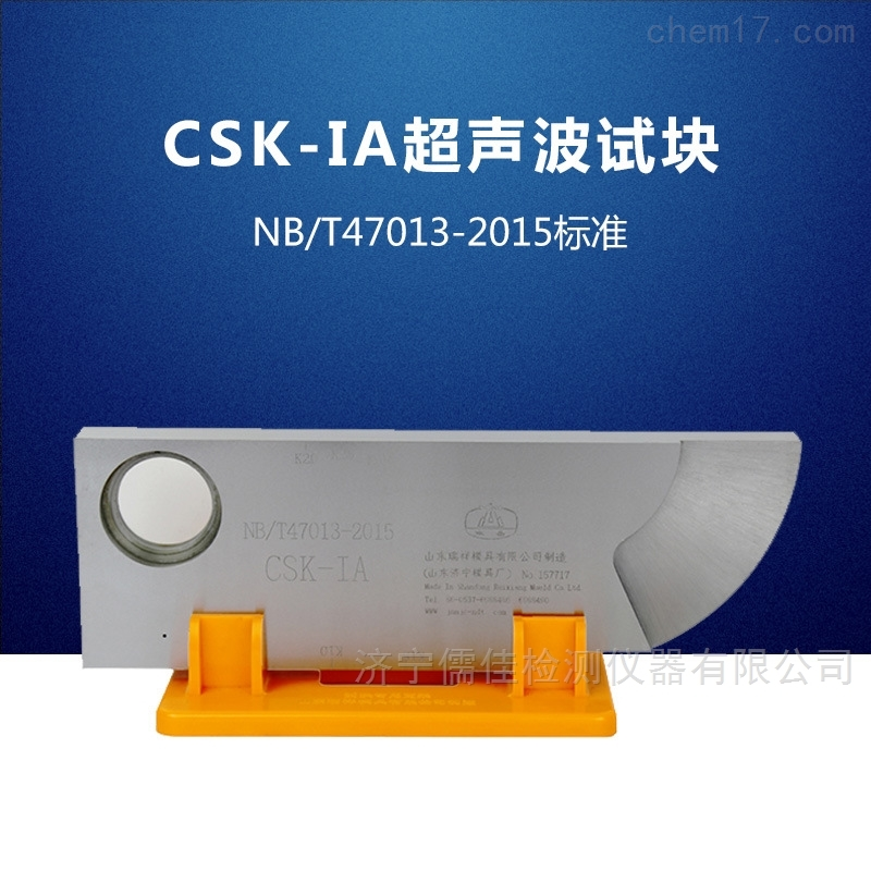 CSK-IA超声波标准试块
