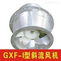 SJG-I-4.5F不锈钢斜流风机