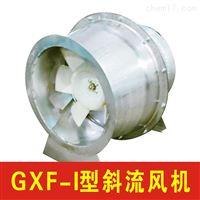 SJG-I-8.0S1不锈钢斜流风机