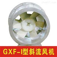 SJG-I-7.0S不锈钢斜流风机