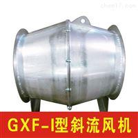 SJG-I-3.5S不锈钢斜流风机