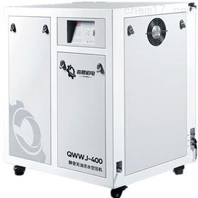 QWWJ-400无油无水空压机
