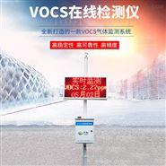 VOC在线监测仪价格