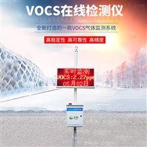 FK-VOCs-01VOC在线监测仪价格