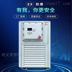 EX防爆型低温冷液循环泵