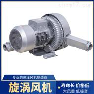 高壓漩渦氣泵7.5kw