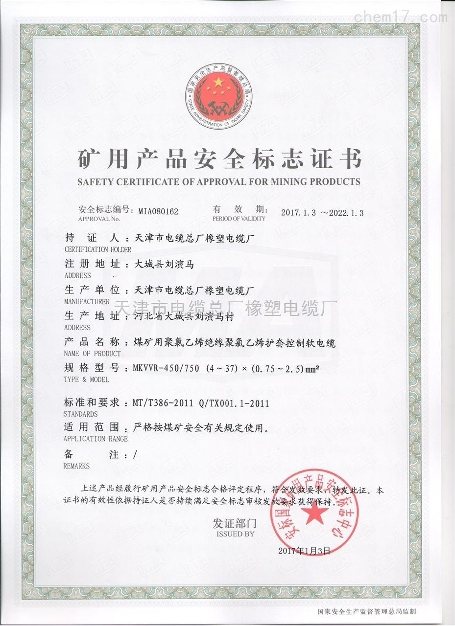 MKVVR煤矿用控制软电缆煤安证书