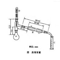 HSY-0611药物蒸馏测定装置