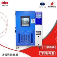 DRK641新一代可程式恒温恒湿箱(多规格可选)