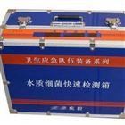 北京水質微生物快速檢測箱