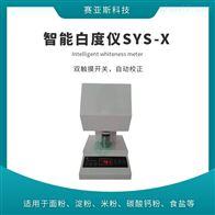 智能白度检测仪SYS-X