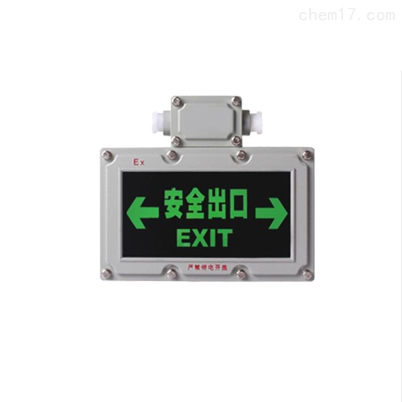 BYY防爆安全标志标识灯EXIT消防疏散指示牌