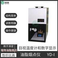 油脂烟点测定仪YD-I
