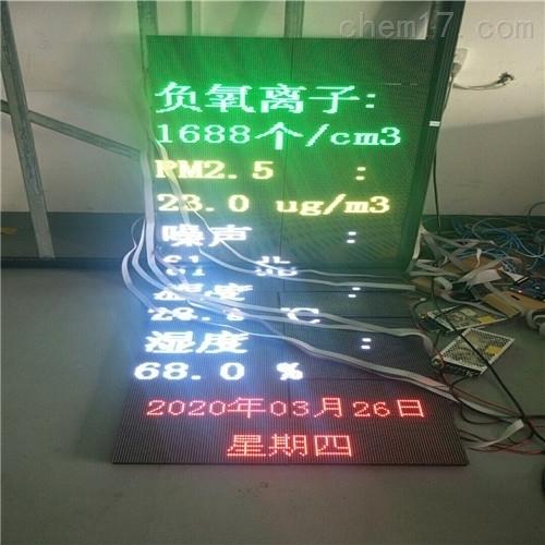海南风景区负氧离子监测自动发布系统