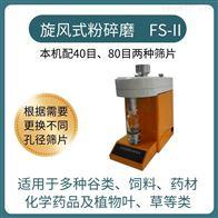 旋风式实验粉碎磨FS-II