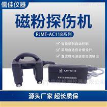 RJMT-AC118Z电池交流旋转磁场探伤仪