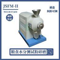 粮食水分盘式磨JSFM-II