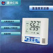RS-WS-N01-6J建大仁科温湿度变送器记录仪高品质