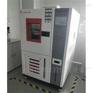 XF/HG-1000L恒溫恒濕試驗箱