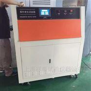 XF/UV-A紫外线耐气候试验机