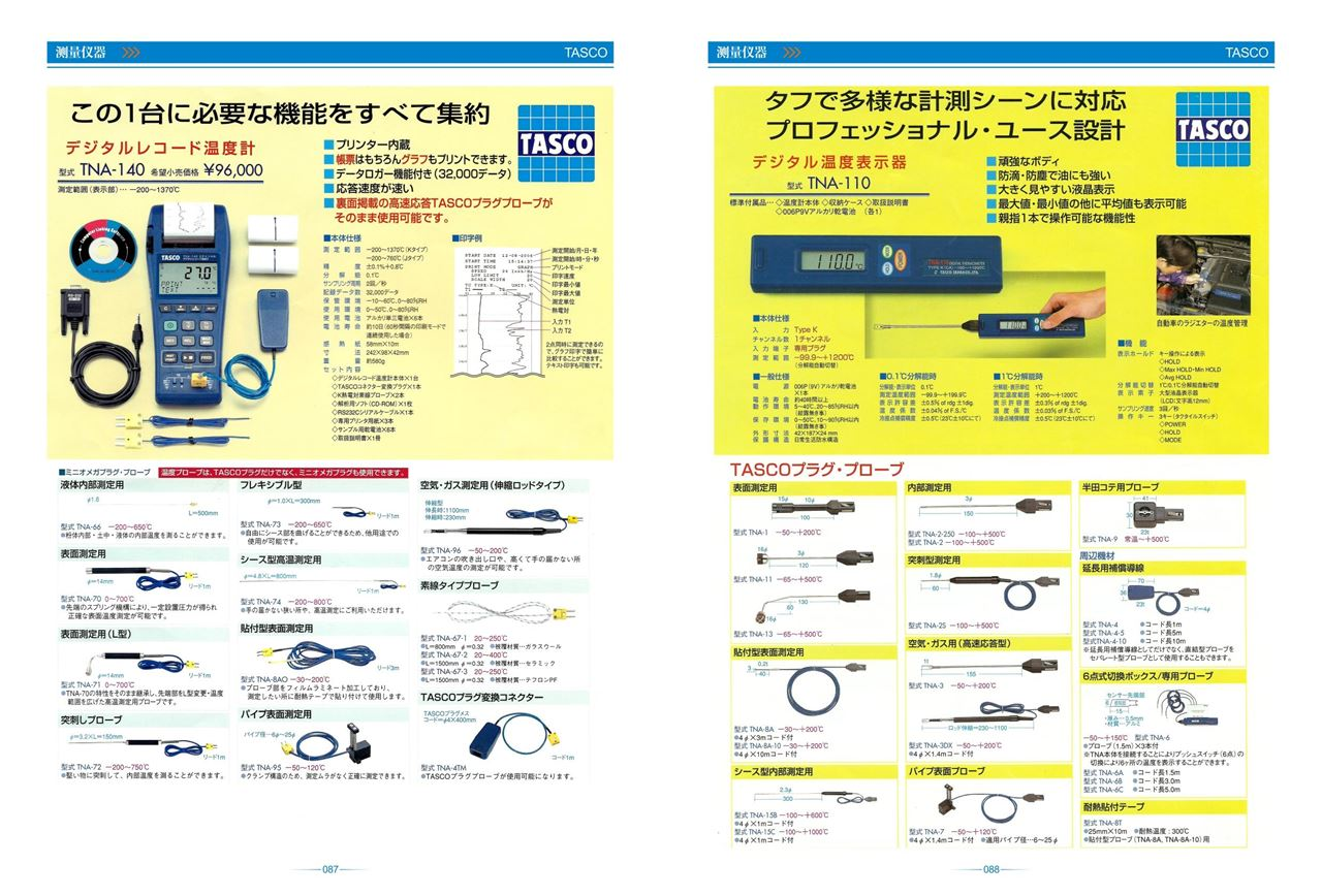 深圳市福池电子科技有限公司专业经营日本工业品贸易