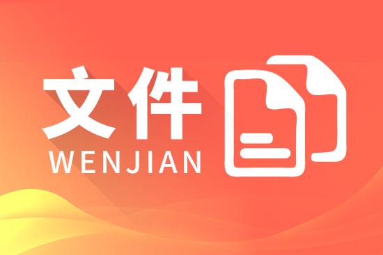 2020年版《中华人民共和国药典》自12月30日起实施