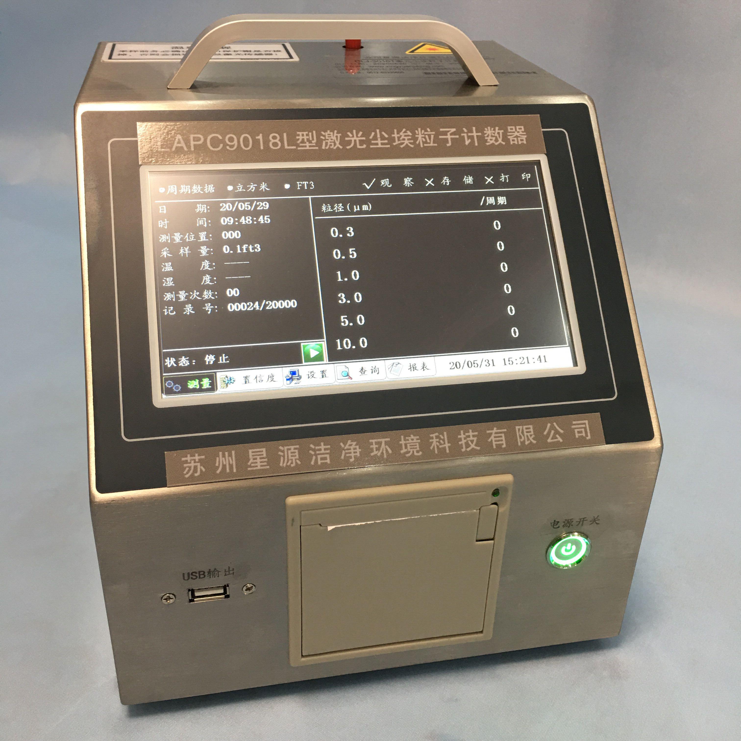 苏州星源洁净尘埃粒子计数器等洁净室检测产品成功入驻索尔思光电有限公司