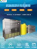 蝶莱环境2020废水处理设备