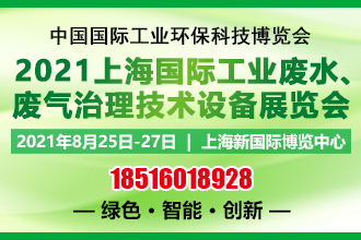 2021上�v国际工业废水、废气治理技术设备展览会