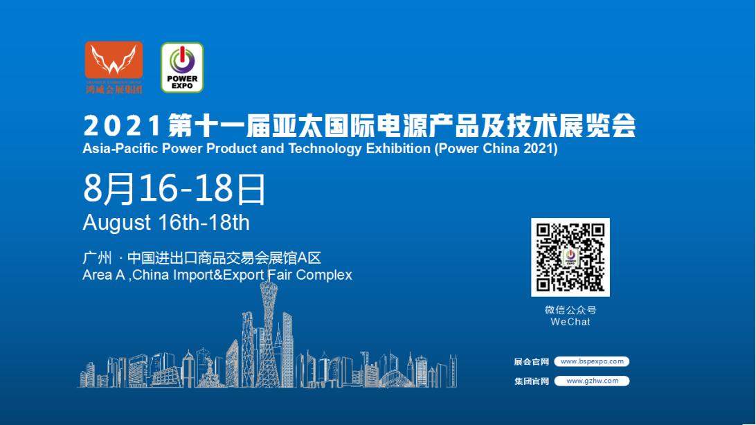 2021�W�十一届亚太国际电源��品及技术展览会