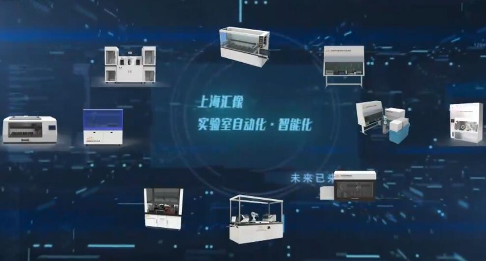 汇像宣传视频-实验室自动化·智能化系统供应商