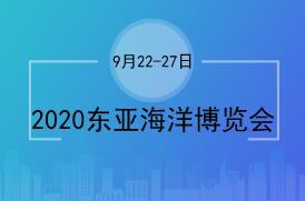 2020东亚海洋博览会9月22日在青岛世界博览城举办