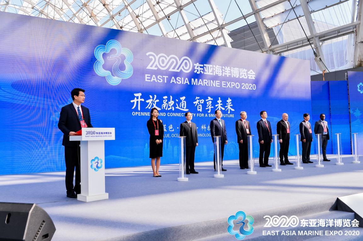 2020东亚海洋博览会 在青岛西海岸新区开幕