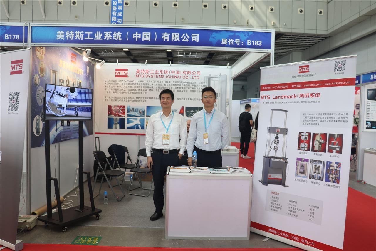 新品 新技术 MTS中国公司意气风发亮相ESEE 2020